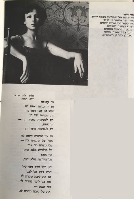 Esther Ofarim - 1977