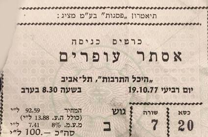 Esther Ofarim - ticket of 1977 Tel Aviv