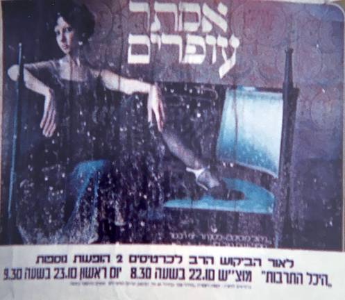 concert announcement - Esther Ofarim, 1977