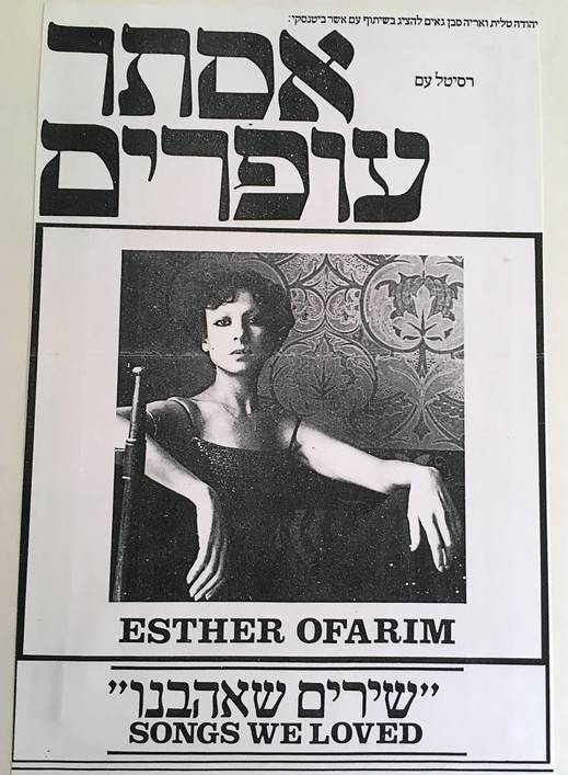 "Esther Ofarim - ""songs we loved"" - 1979"