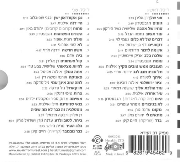CD with Esther Ofarim