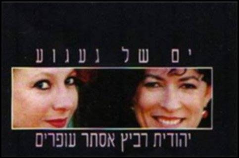 Esther Ofarim and Yehudit Ravitz