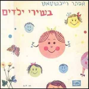 Esther Ofarim - Children's songs