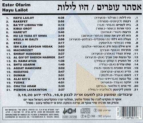 Esther Ofarim - Hayu Lailot - Back of the CD