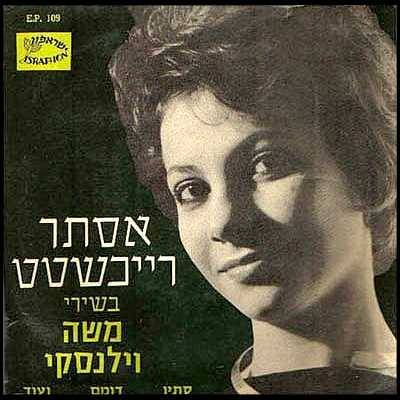 Esther Ofarim in songs by Moshe Wilensky 1961