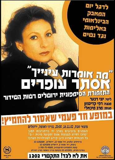Esther Ofarim - Commercial of the concert