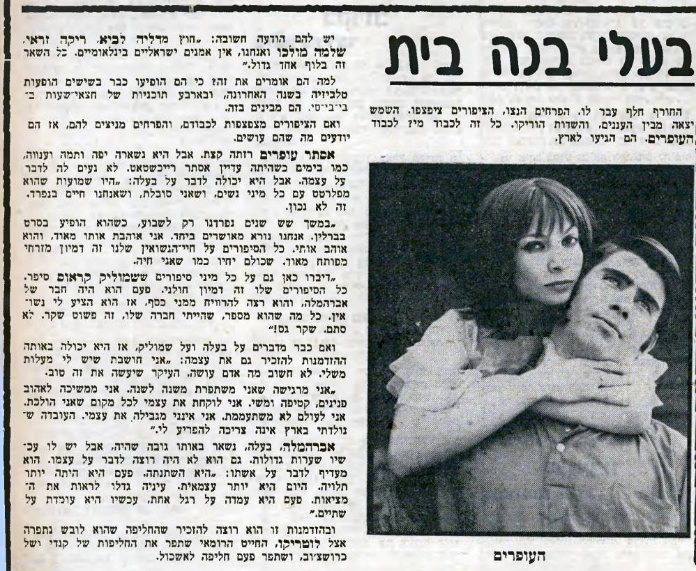 Esther & Abi Ofarim - article of the press of 1965